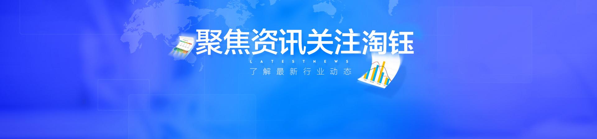 """淘钰官网""""新闻资讯""""频道Banner"""