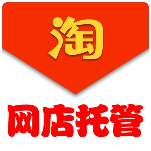 杭州都有哪些好的网店代运营公司?靠不靠谱?