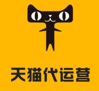 天猫代运营:天猫这6大改动,对卖家是流量口还是坑?