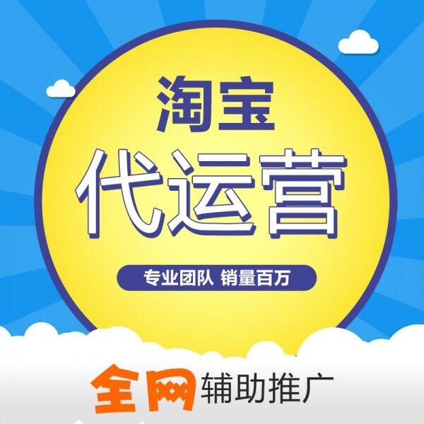 """淘宝直播负责人赵圆圆把淘宝直播""""说穿""""了-淘钰天猫代运营"""