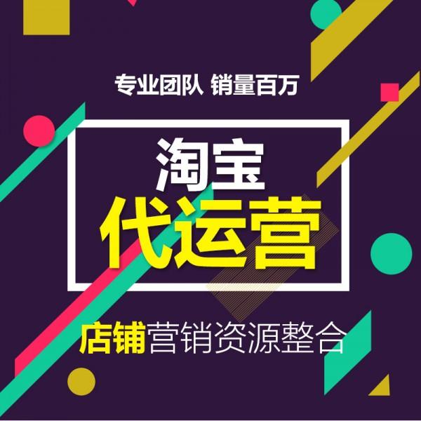 很多人不懂运营到底做什么,该怎么做?杭州天猫代运营告诉你淘宝经营的逻辑