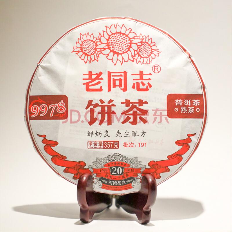京东普洱茶旗舰店