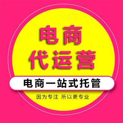 天猫代运营:通过思路网与杭州淘钰网络科技合作